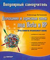 Книга Домашние и офисные сети под Vista и XP. Популярный самоучитель.Ватаманюк