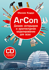 Книга ArCon. Дизайн интерьеров и архитектурное моделирование для всех.Кидрук (+CD)
