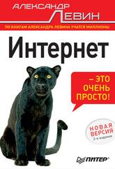 Книга Интернет - это очень просто! 2-е изд. Левин. Питер