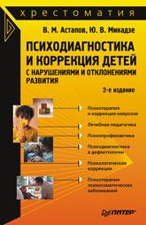 Купить Книга Психодиагностика и коррекция детей с нарушениями и отклонениями. 2-е изд. Астапов. Питер