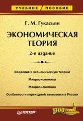 Книга Экономическая теория: Учебное пособие. 2-е изд. Гукасьян