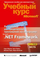 Книга Разработка распределенных приложений на платформе Microsoft .Net Framework. Экзамен 70-529.Мо