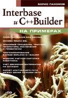 Книга Interbase и C++ Builder. Пахомов (+ CD)