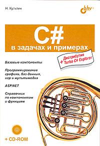 Купить Книга C# в задачах и примерах. Культин (+ CD)
