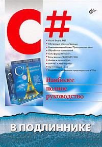 Книга C# в подлиннике. Дейтел