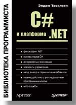 Купить Книга C# и платформа. NET. Библиотека программиста. Троелсен