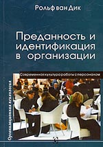 Книга Преданность и идентификация с организацией. Дик