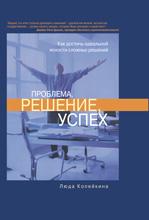 Книга Проблема, решение, успех: как достичь идеальной ясности сложных решений. Копейкина