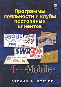 Книга Программы лояльности и клубы постоянных клиентов. Бутчер