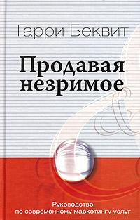 Книга Продавая незримое. Руководство по современному маркетингу услуг. 4-е изд. Беквит