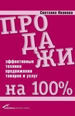 Книга Продажи на 100%. Эффективные техники продвижения товаров и услуг. 3-е изд. Иванова