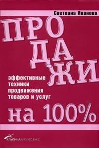 Книга Продажи на 100%: Эффективные техники продвижения товаров и услуг. Иванова