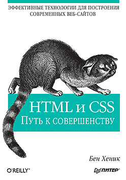 HTML и CSS: путь к совершенству. Хеник