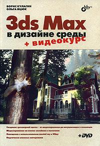 Книга 3ds Max в дизайне среды. Кулагин (+Видеокурс на DVD)
