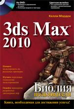 Книга Библия пользователя. 3ds Max 2010. Мэрдок