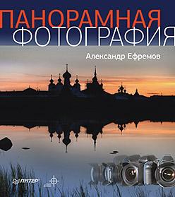 Панорамная фотография. Полноцветное издание. Ефремов