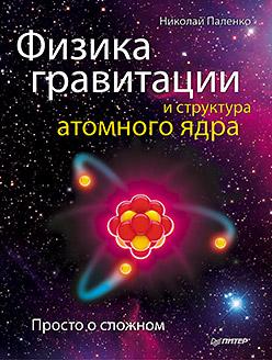 Физика гравитации и структура атомного ядра. Просто о сложном. Паленко