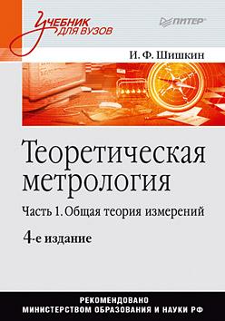 Купить Теоретическая метрология: Учебник для вузов. 4-е изд. Шишкин