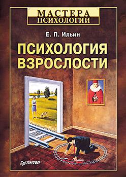 Психология взрослости. Ильин