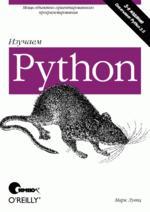 Купить Книга Изучаем Python 3- изд. Лутц