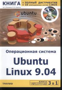 Книга 3 в 1: Операционная система Ubuntu Linux 9.04 + полный дистрибутив Ubuntu + 10 операционных  систем Linux. Резников (+СD)