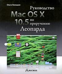 Книга Mac OS X 10.5: руководство по приручению Леопарда