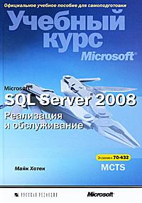 Книга Microsoft SQL Server 2008. Реализация и обслуживание.(+CD). Майк Хотек