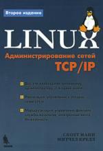 Книга Linux. Администрирование сетей TCP/IP. 2-е изд. Манн