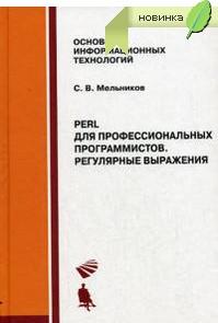 Книга Perl для профессиональных программистов. Регулярные выражения. Мельников