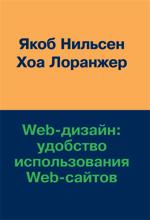 Книга Web-дизайн: удобство использования Web-сайтов. Якоб Нильсен