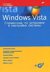 Книга Windows Vista. Справочник по установке и настройке системы. Саитов (+CD)