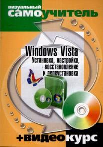 Книга Windows Vista. Установка, настройка, восстановление и переустановка: визуальный самоучитель +