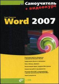 Книга Самоучитель Word 2007. Рудикова (+CD)