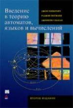 Книга Введение в теорию автоматов, языков и вычислений. Хопкрофт. Вильямс
