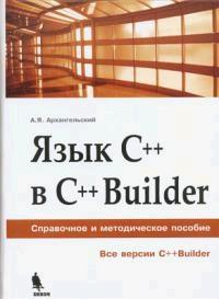 Книга Язык С++ в С++ Builder. Справочное и методическое пособие(Все версии C++Builder). Архангельски
