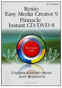 Книга Roxio Easy Media Creator 9. Pinnacle Instant CD/DVD 8. Создаем диски. Быстрый старт. Русецкий