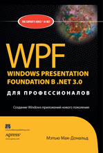 Книга WPF: Windows Presentation Foundation в NET 3.0 для профессионалов. Мэтью Мак-Дональд