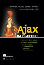 Книга Ajax на практике. Дейв Крейн