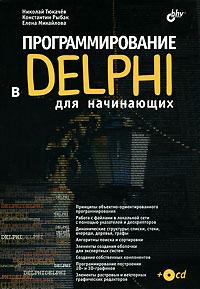 Книга Программирование в Delphi для начинающих. Тюкачев (+CD)