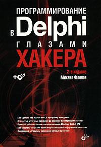 Книга Программирование на Delphi глазами хакеров +CD. 2-е изд. Фленов