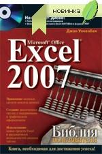 Книга Библия пользователя. Microsoft Office Excel 2007. Джон Уокенбах
