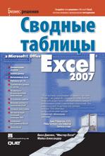Книга Сводные таблицы в Microsoft Office Excel 2007. Джелен