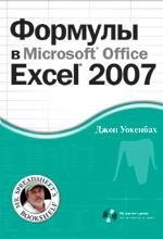 Книга Формулы в Microsoft Office Excel 2007. Уокенбах