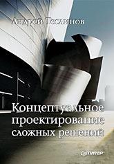 Купить Книга Концептуальное проектирование сложных решений.Теслинов