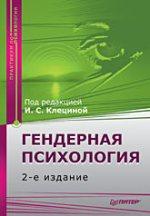 Книга Гендерная психология. Практикум. 2-е изд. Клецина