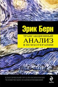 Книга Трансакционный анализ в психотерапии. Берн