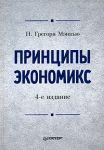 Книга Принципы экономикс: Учебник для вузов. 4-е изд.Мэнкью