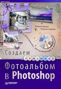 Книга Создаем домашний фотоальбом в Photoshop. Скрапы, рамочки, эффекты.Волкова (+CD)