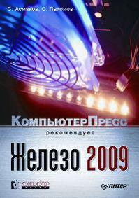Книга Железо 2009. КомпьютерПресс рекомендует.Асмаков
