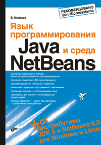 Книга Язык программирования Java и среда NetBeans. 3-е изд.Монахов (+CD)